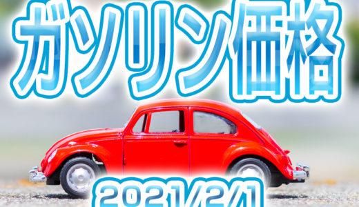 ハイオク/レギュラー/軽油/ 最新価格 (2021/2/1)