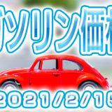 ガソリン最新価格 2021/2/15