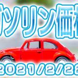 ガソリン最新価格 2021/2/22