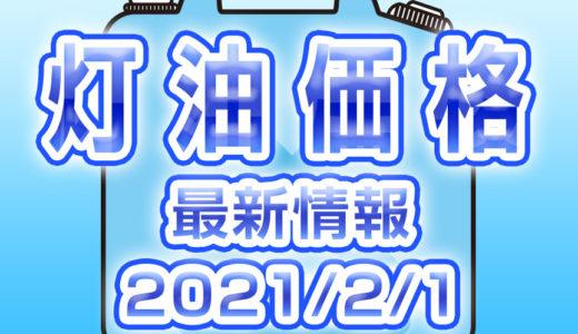 灯油 最新価格 (2021/2/22)