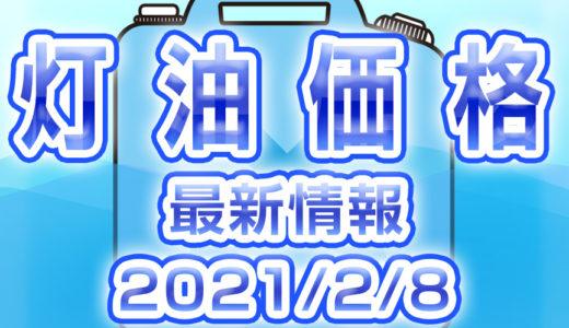 灯油 最新価格 (2021/2/8)