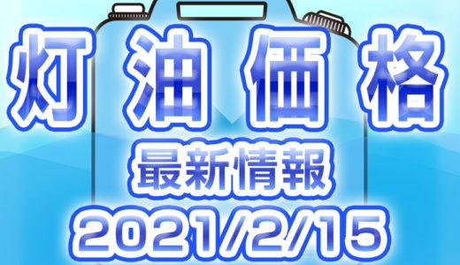 灯油 最新価格 (2021/2/15)