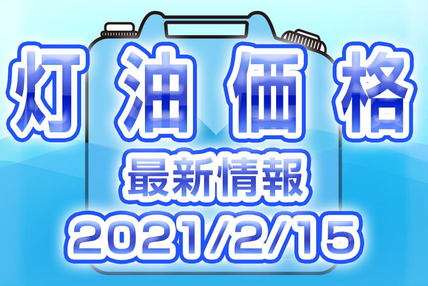 灯油 最新価格 2021/2/15