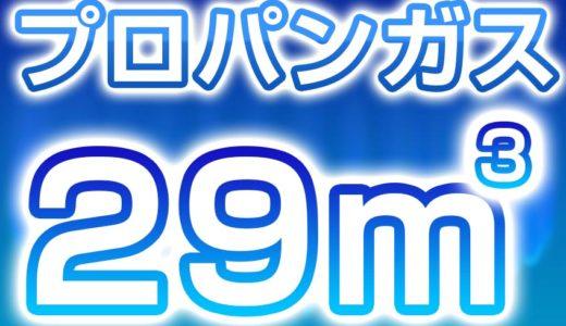 プロパンガス 29m3 どのくらい?価格 や 熱量(2021年2月)