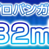 プロパンガス 32m3