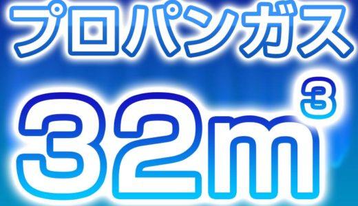 プロパンガス 32m3 どのくらい?価格 や 熱量(2021/2)