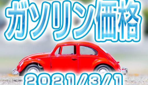 ハイオク/レギュラー/軽油/ 最新価格 (2021/3/1)