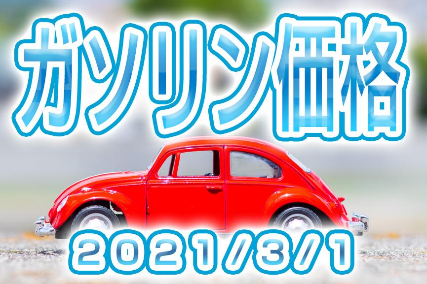 ガソリン最新価格 2021/3/1