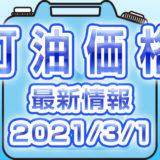 灯油 最新価格 2021/3/1