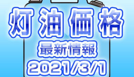 灯油 最新価格 (2021/3/1)