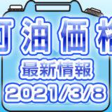 灯油 最新価格 (2021/3/8)