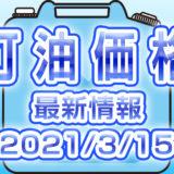 灯油 最新価格 (2021/3/15)