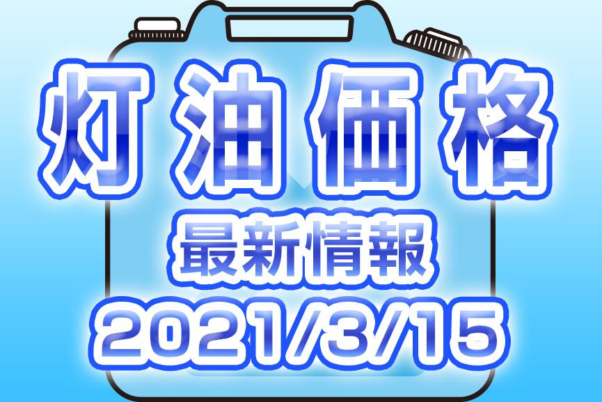 灯油 最新価格 2021/3/15