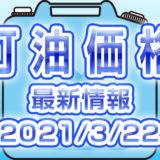 灯油 最新価格 (2021/3/22)