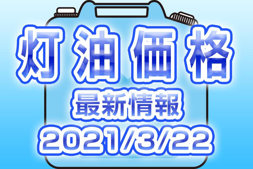 灯油 最新価格 2021/3/22