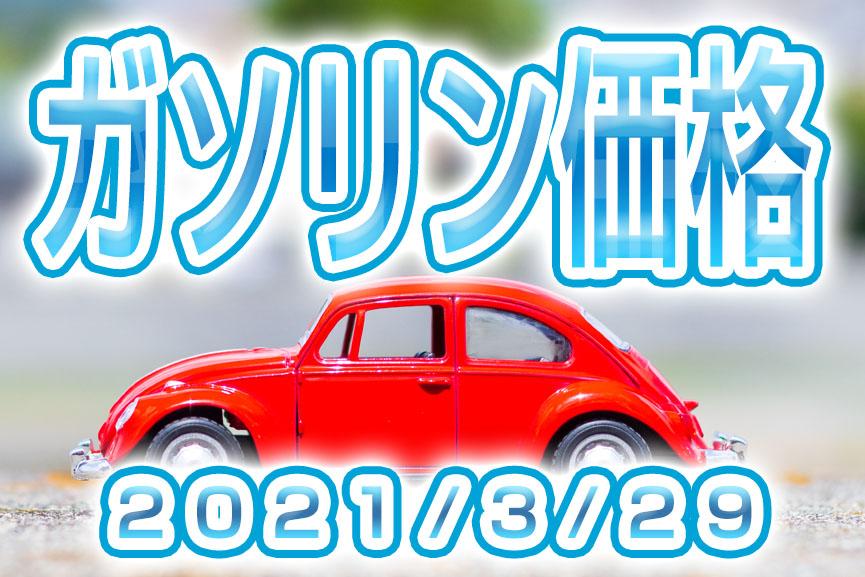 ガソリン最新価格 2021/3/29