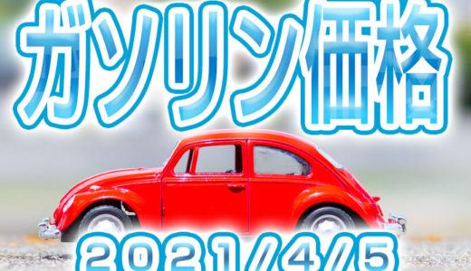 ハイオク/レギュラー/軽油/ 最新価格 (2021/4/5)