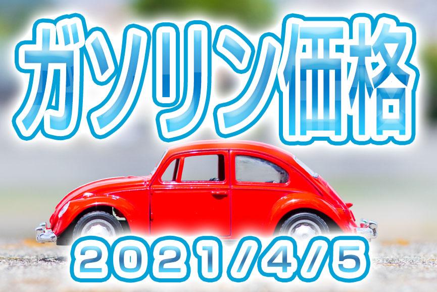 ガソリン最新価格 2021/4/5