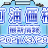 灯油 最新価格 (2021/3/29)