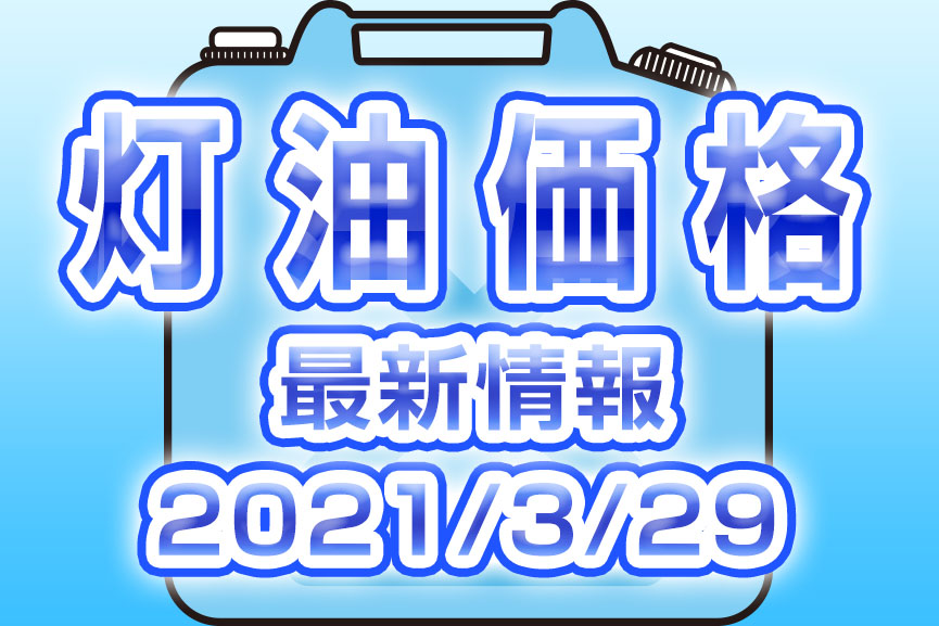 灯油 最新価格 2021/3/29
