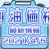 灯油 最新価格 2021/4/5