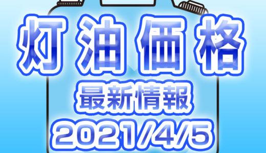 灯油 最新価格 (2021/4/5)