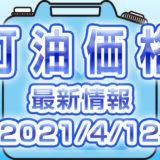 灯油 最新価格 2021/4/12