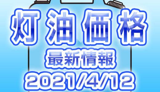 灯油 最新価格 (2021/4/12)
