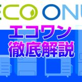 エコワン(ECO ONE)【徹底解説】図解あり
