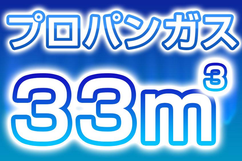 プロパンガス 33m3