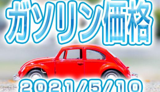 ハイオク/レギュラー/軽油/ 最新価格 (2021/5/10)