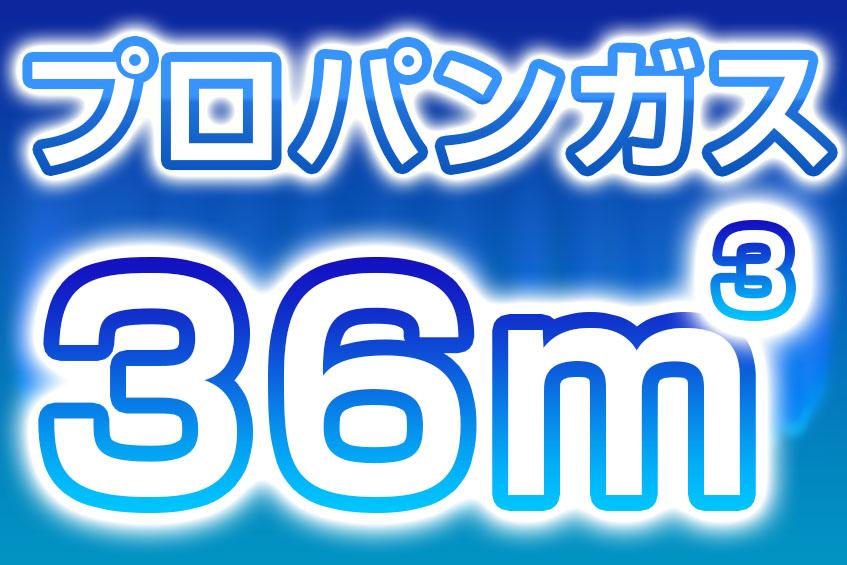 プロパンガス 36m3