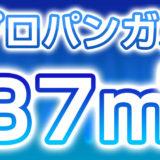 プロパンガス 37m3 どのくらい?価格 や 熱量(2021/4)