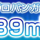 プロパンガス 39m3 どのくらい?価格 や 熱量(2021/4)