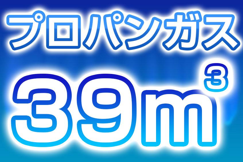 プロパンガス 39m3