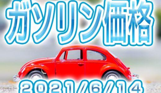 ハイオク/レギュラー/軽油/ 最新価格 (2021/6/14)