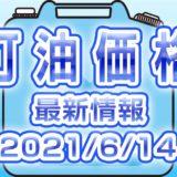 灯油 最新価格 (2021/6/14)