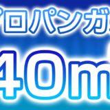 プロパンガス 40m3 価格 どのくらい?(2021/6)