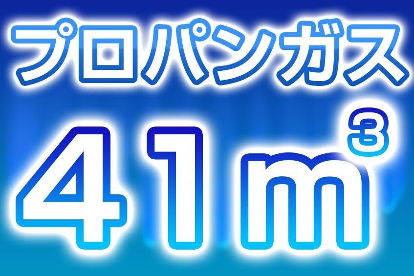 プロパンガス 41m3