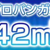 プロパンガス 42m3 価格 どのくらい?(2021/6)