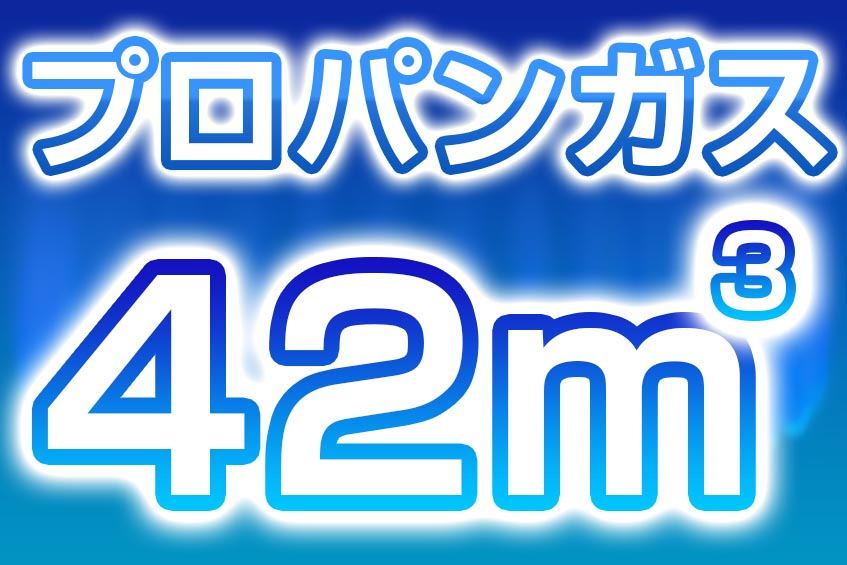 プロパンガス 42m3