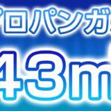 プロパンガス 43m3 価格 どのくらい?(2021/6)