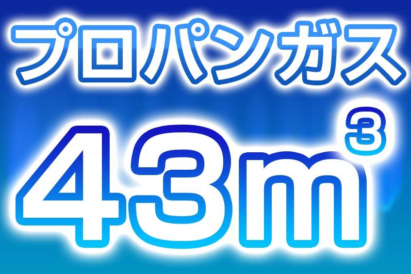 プロパンガス 43m3
