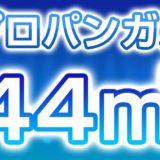 プロパンガス 44m3 価格 どのくらい?(2021/6)