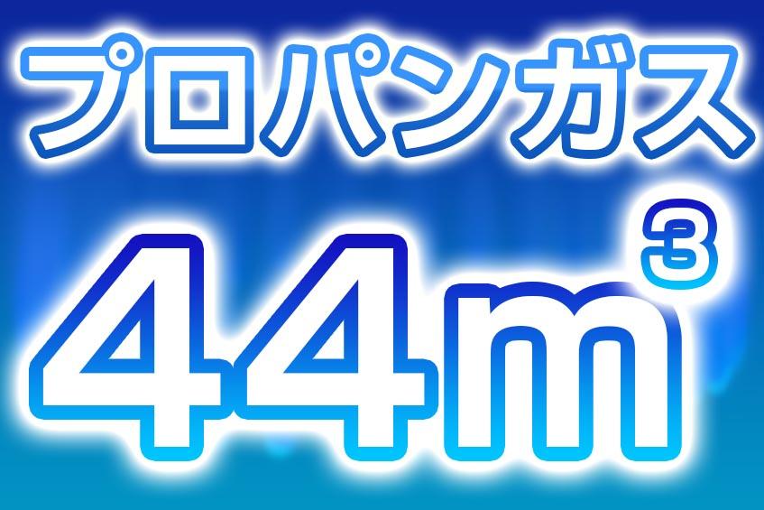 プロパンガス 44m3