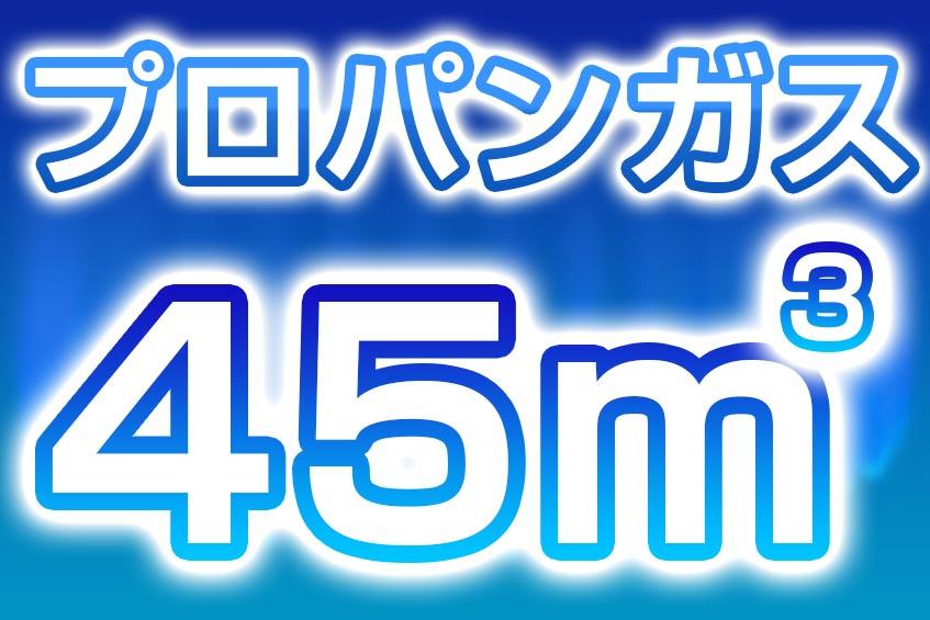 プロパンガス 45m3