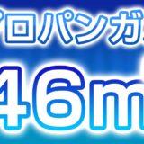 プロパンガス 46m3 価格 どのくらい?(2021/6)