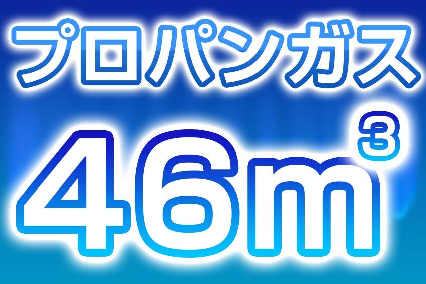 プロパンガス 46m3
