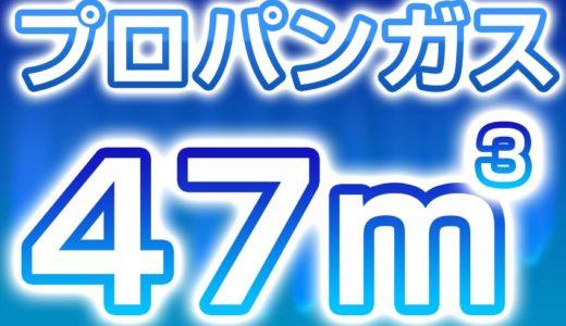 プロパンガス 47m3 価格 どのくらい?(2021/6)