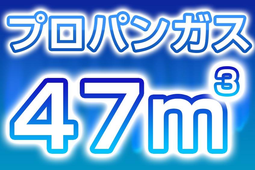 プロパンガス 47m3